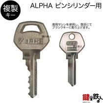 ALPHA合鍵・追加キー(従来品)