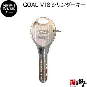 合鍵/GOAL V18 シリンダー【複製キー(追加キー・コピーキー)】