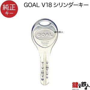 合鍵 GOAL・V18 シリンダー