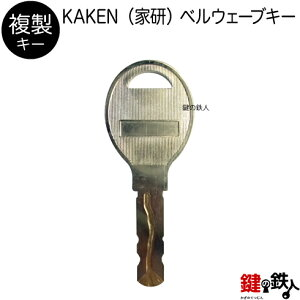 合鍵/KAKEN(家研) ベルウェーブキー【複製キー(追加キー・コピーキー)】