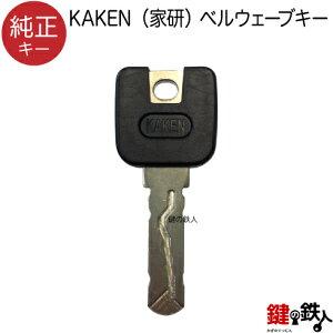 合鍵/KAKEN(家研) ベルウェーブキー【純正キー】