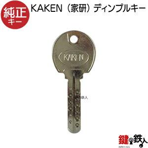 合鍵/KAKEN(家研) ドアノブ(玉座)用ディンプルキー【純正キー】