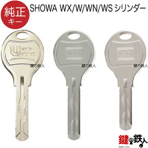 U-SHIN SHOWA(ユーシンショウワ)/TOSTEM(トステム)W・WX・WS・WNキー合鍵【純正キー】