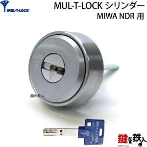 【3】MUL-T-LOCK(マルティロック)MIWA NDR対応の取替え用シリンダー「MUL-T-LOCKカード付き」■シルバー色■ドアの厚み31〜50mm対応■標準キー3本+合鍵1本付きサービス【送料無料】