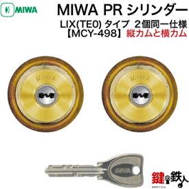 【1】MIWA PESPとMIWA GAS3の交換用PRシリンダーLIX(TE0)タイプ(縦カムと横カム)■ディンプルキー■キー6本付き■ゴールド色■左右共用タイプ■2個同一キーセット【送料無料】