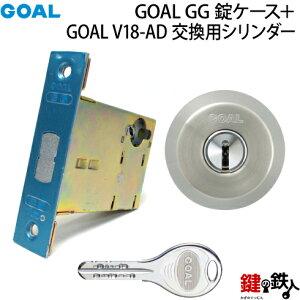 【7】GOAL・GG錠ケース+GOAL・V18-AD交換用シリンダーのセットシルバー色■標準キー3本+合鍵1本付き■バックセット51mmまたは64mm【送料無料】