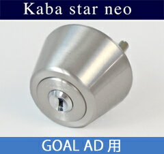GOAL AD用 玄関 鍵(カギ) 交換 取替えシリンダー(ゴール)Kabastar Neo 仕様 (シリンダーのみになります。)■標準キー5本付き■【送料無料】