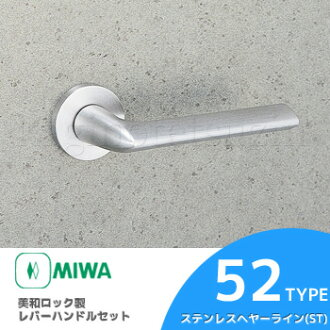 美和杠杆手柄集的类型 52 ST 替换替换集不锈钢子银色不锈钢海尔线杠杆手柄和座位