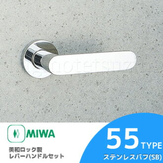 MIWA lever handle set 55 type SB stainless steel ステンレスバフ lever handle and seat set