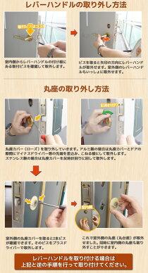 MIWAレバーハンドルセットの交換方法