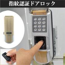 指紋認証式・暗証番号錠ドアロックS-51C-2RLSP一戸建て用リモコン2個付き【送料無料】