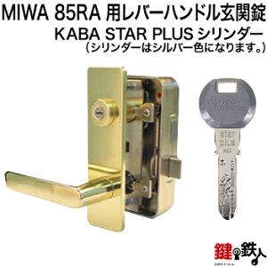 【8】MIWA 85RA用レバーハンドルPC型錠本体(ゴールド色)+高性能Kaba star Neo(カバースターネオ)・85RA用交換シリンダー(シルバー色)■ドアの厚み35〜38mm対応品■玄関 鍵(カギ)取替え用外開きタ