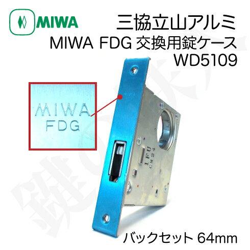 三協立山アルミ MIWA FDG交換用錠ケース