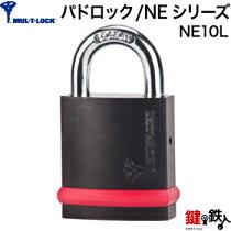 MUL-T-LOCK/NEシリーズ-パドロックプロテクター付きNE10L