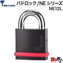 MUL-T-LOCK/NEシリーズ-パドロックプロテクター付きNE12L