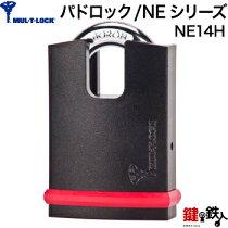MUL-T-LOCK/NEシリーズ-パドロックプロテクター付きNE14H