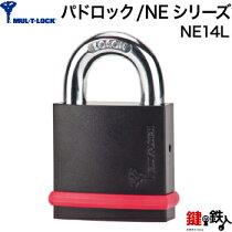 MUL-T-LOCK/NEシリーズ-パドロックNE14L