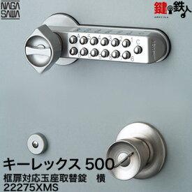 キーレックス500玉座鍵(カギ) 交換 取替え仕様-ヨコ型【送料無料】
