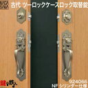 KODAI(古代)ツーロックケースロック取替錠玄関鍵交換、リフォームに最適、ディンプルキータイプ【送料無料】■左右共…