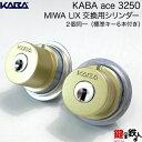 Kaba ace(カバエース)3250MIWA(美和ロック) LIX交換用シリンダー2個同一キー玄関 鍵(カギ)取替えシリンダー■標準キ…