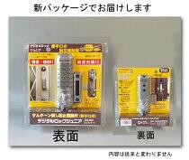 ■デジタルロックジュニアデジタル面付錠(補助錠)シルバーバックセット25mm・左右共用タイプ