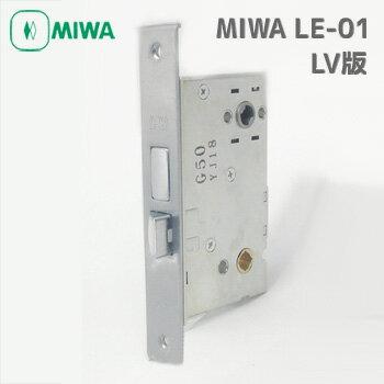 MIWA LE-01 LV 玄関 交換 取替え用錠ケースTOSTEM(トステム) 玄関ドア 本錠ケース