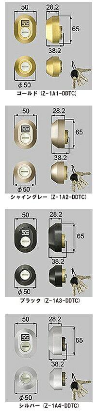 「プレナスX」QDK-668 シャッター付 鍵(カギ) 交換 取替えシリンダーセットDNシリンダー2個同一 ドア厚33mm用■標準キー5本付き■【送料無料】