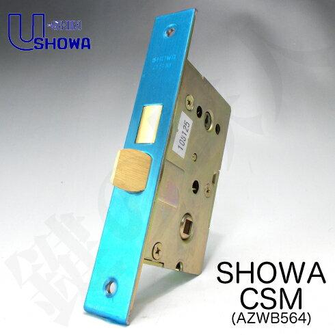 SHOWA CSM TOSTEM(トステム)錠ケースサムラッチハンドル用の交換 取替え■左右共用タイプ■