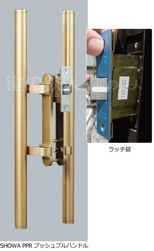 SHOWA PPRプッシュプルハンドルとラッチ錠の交換玄関用ハンドルドアの厚み28〜46mm用【送料無料】