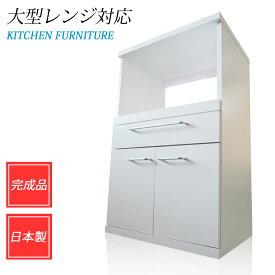 レンジ台 キッチンボード 60幅 完成品 大型レンジ対応 キッチン キャビネット レンジ台 完成品 60cm キッチンカウンター