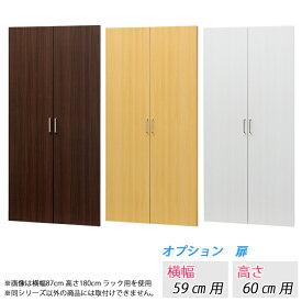 【送料無料】 追加オプション:両開きドア 2枚セット (横幅59cm 高さ60cmラック用) 扉 扉付き ドア ドア付き 扉付き収納棚 本棚 整理棚