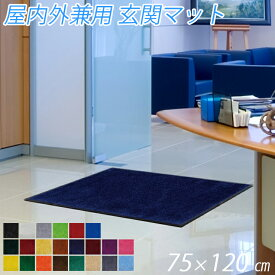 玄関マット おしゃれ 玄関 ラグ マット 75×120cm 玄関先マット ウェルカムマット ドアマット 室内 室外 カーペット ラグマット