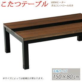 【送料無料】 こたつ テーブル コタツ 150cm 長方形 コタツテーブル 家具調 こたつ 炬燵 ローテーブル