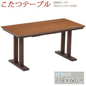 【送料無料】 こたつ テーブル コタツ ハイタイプ 118cm 長方形 コタツテーブル 家具調 こたつ 炬燵 ローテーブル