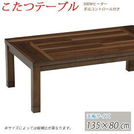 【送料無料】 こたつ テーブル コタツ 135cm 長方形 コタツテーブル 家具調 こたつ 炬燵 ローテーブル
