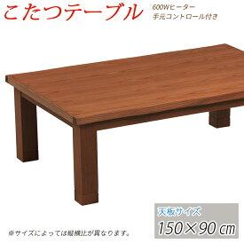 【送料無料】 こたつ テーブル コタツ 150cm 長方形 コタツテーブル 家具調 こたつ 炬燵 ローテーブル 【大型商品】【時間帯指定不可】