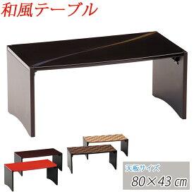 【送料無料】 座卓テーブル ローテーブル 80cm 長方形 座敷机 和風テーブル 和室テーブル リビングテーブル 文机 つくえ