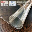 【送料無料】オーダーサイズ 別注テーブルマット厚み2mm (900×1800mm以内) 両面非転写加工 透明 ビニールマット テー…