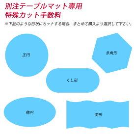【特殊カット料】 ※長方形、正方形以外にカットする場合必要です。 (Lサイズ)