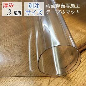 【送料無料】オーダーサイズ 別注テーブルマット厚み3mm (100×135cm以内) 両面非転写加工 透明 ビニールマット テーブルカバー テーブルマット ビニールクロス テーブルクロス デスクマット テーブルカバー