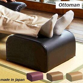 オットマン スツール 足置き 腰掛け チェア 椅子 イス フットレスト おしゃれ かわいい