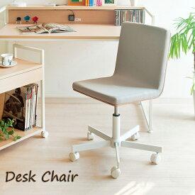 デスクチェア オフィスチェア パソコンチェア おしゃれ 回転チェア 回転イス 昇降 回転 デスク チェア 椅子 いす カフェチェア ワークチェア キャスター付き
