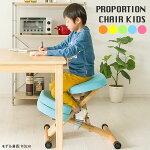 学習チェアキッズチェアー学習椅子プロポーションチェア子供イス学習イス補助クッション付き