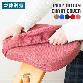 プロポーションチェア 専用 替えカバー チェア カバー【本体別売り】 バランスチェア 洗い替え カバー