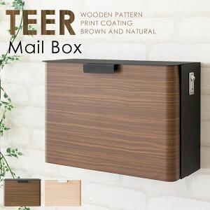 ポスト 郵便受け メールボックス 郵便ポスト おしゃれ 壁掛け 壁付け 鍵付き 新聞受け