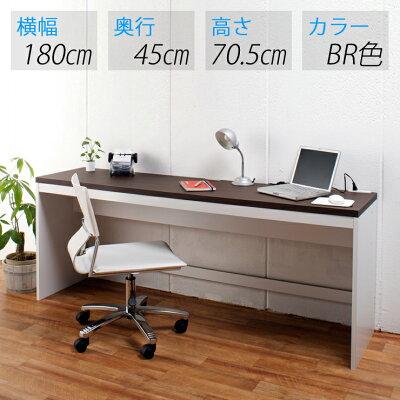 【送料無料】パソコンデスクワークデスク横幅180cm奥行45cm高さ70.5cmデスクPCデスクパソコンラックワークデスク学習デスク学習机薄型スリム作業テーブル