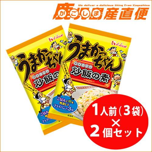 【 メール便送料無料】「うまかっちゃん 炒飯の素 とんこつ味(1人前×3袋入り) 2個セット」 ハウス食品