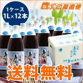 【送料無料】唐船峡 めんつゆ 1L×12本入(1ケース) 麺つゆ 九州 鹿児島 唐船峡食品 ギフト