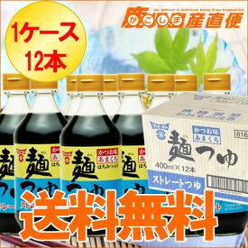 【送料込】 フンドーキン 麺つゆ かつお味あまくち 400ml×12本セット  そうめんつゆ 九州 大分 フンドーキン醤油