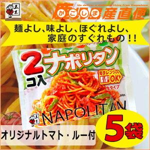 五木食品 2コ入りナポリタン スパゲティオリジナルトマト・ルー付 5袋セット 麺よし、味よし、家庭のすぐれもの☆ 九州 熊本 五木食品